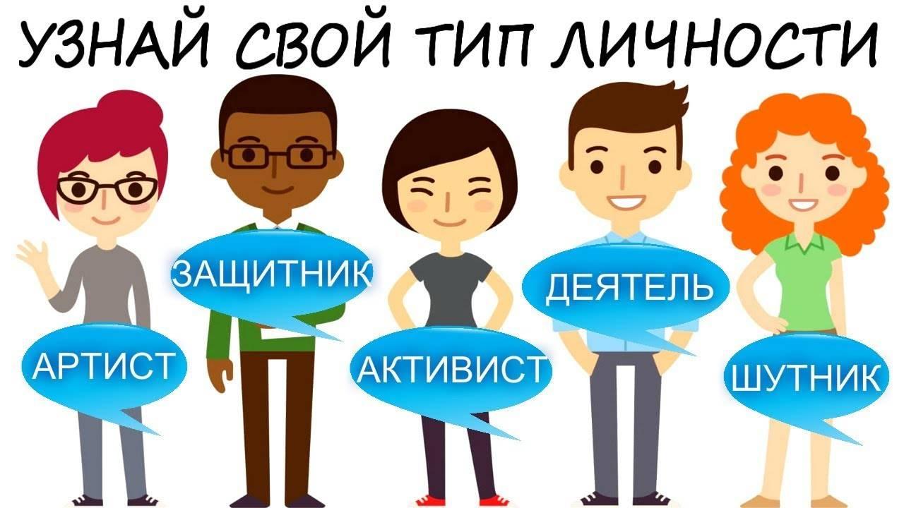 Классификация людей по типам личности: какие бывают, характеристика, 4 психотипа