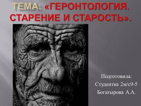 Психология пожилых