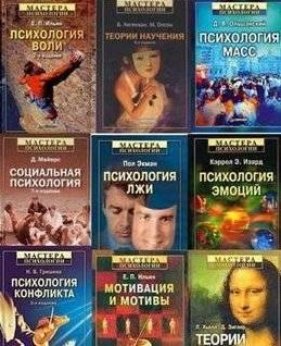 Мастера психологии серия книг: 42 книги - скачать в fb2, txt на андроид или читать онлайн