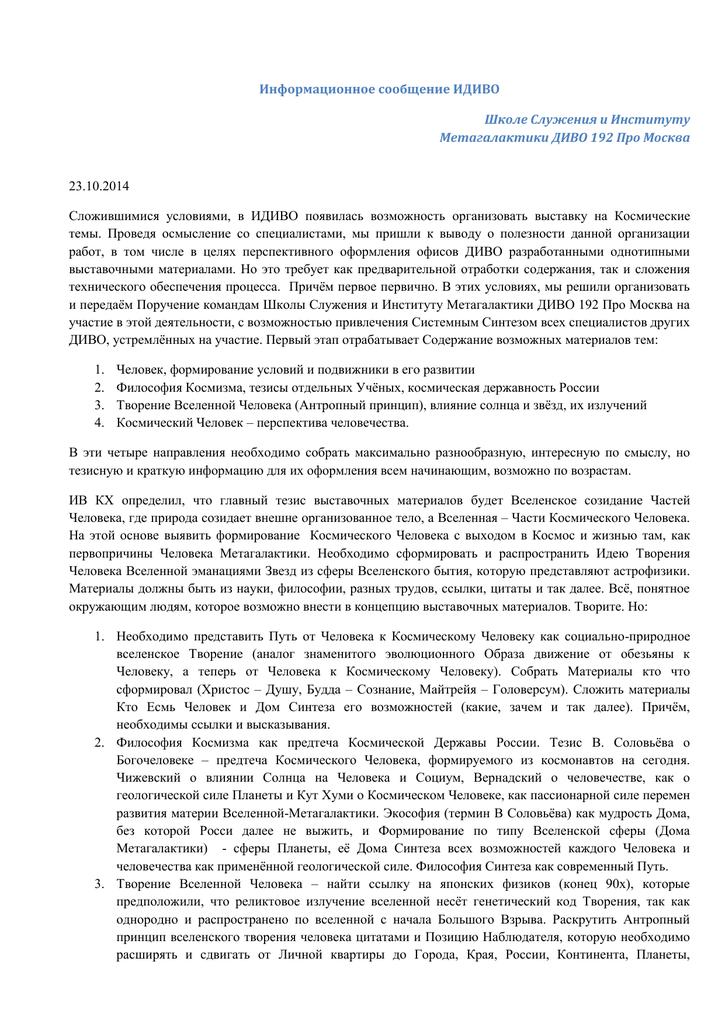 Космос (философия)