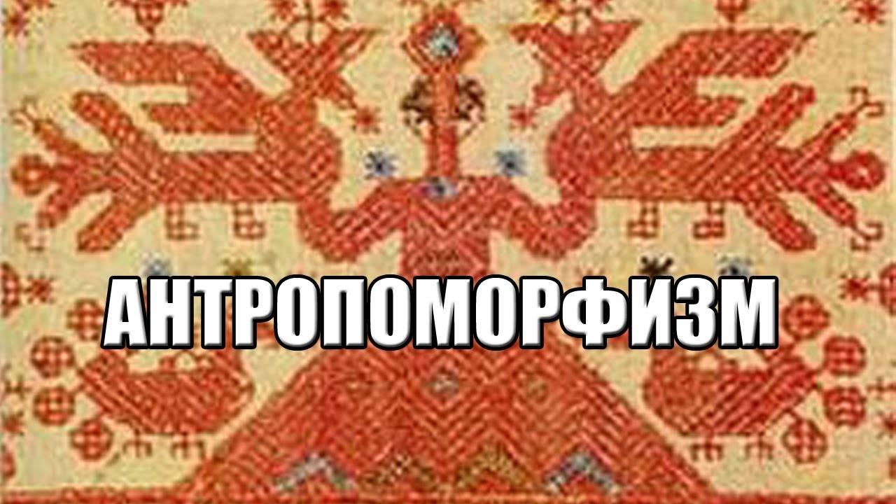 Антропоморфизм википедия