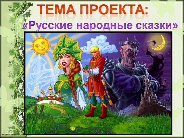 Педагогические сказки