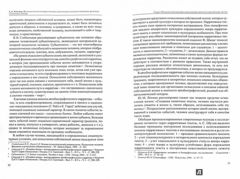 Представление (психология) — википедия с видео // wiki 2