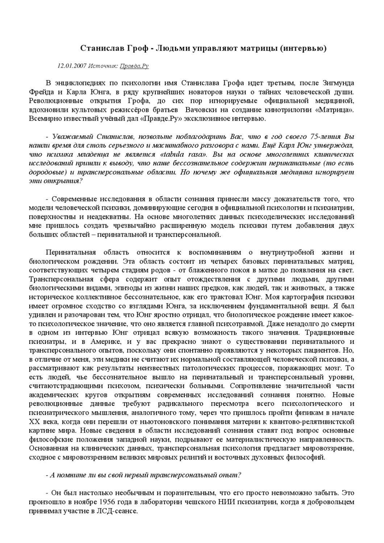 Станислав гроф -