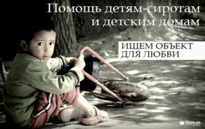 Полезная и вредная помощь детям сиротам