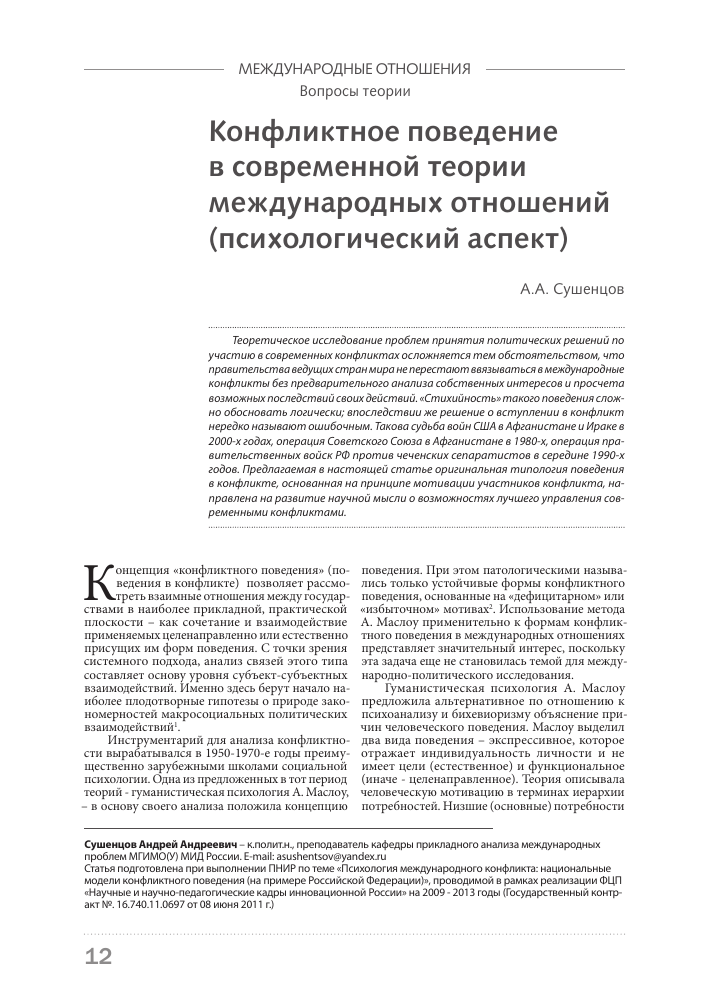 Понятие конфронтации и некоторые аспекты поведения в ситуации конфронтации | статьи по психологии