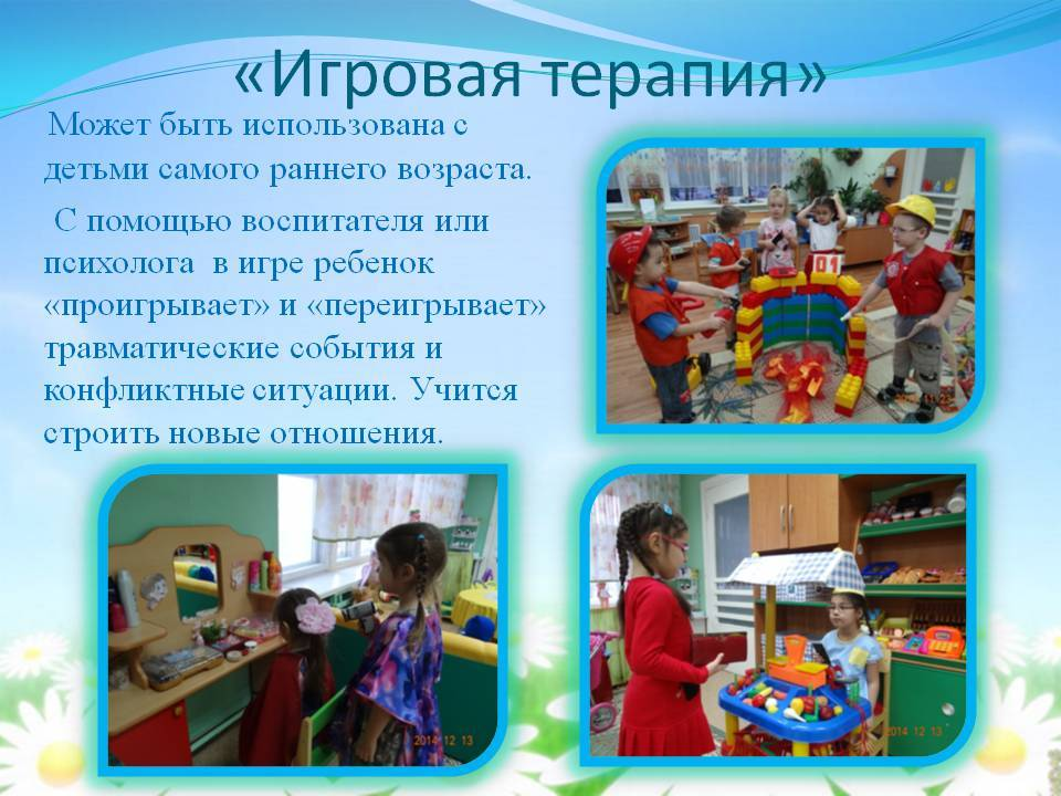 Игровая терапия при работе с детьми