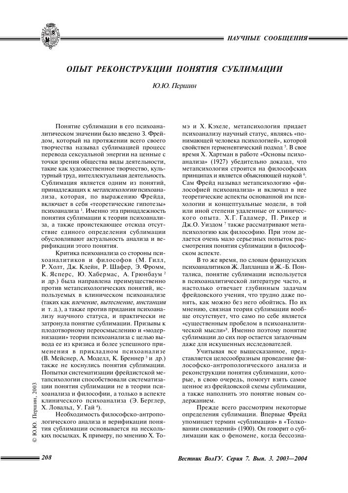 Сублимация (психология)