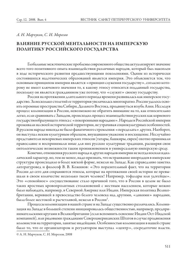 Три особенности российского менталитета