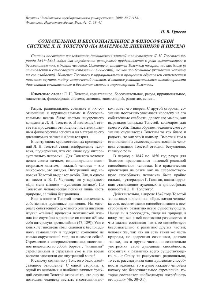 Психология: сознательный - бесплатные статьи по психологии в доме солнца