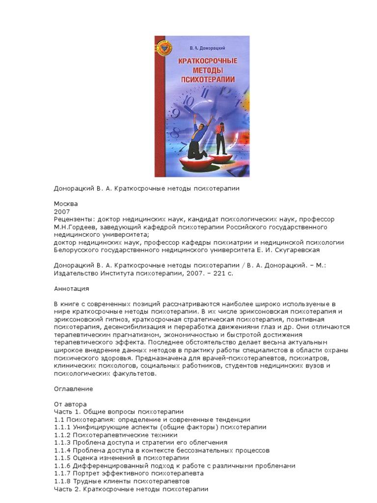 Психология: милтон эриксон - бесплатные статьи по психологии в доме солнца