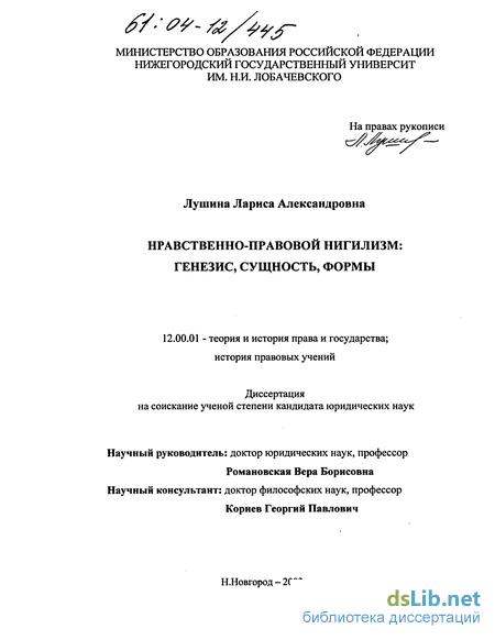 Нигилист - это... русские нигилисты. примеры из литературы