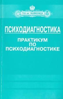 Что такое психодиагностика? психодиагностика — это… расписание тренингов. самопознание.ру