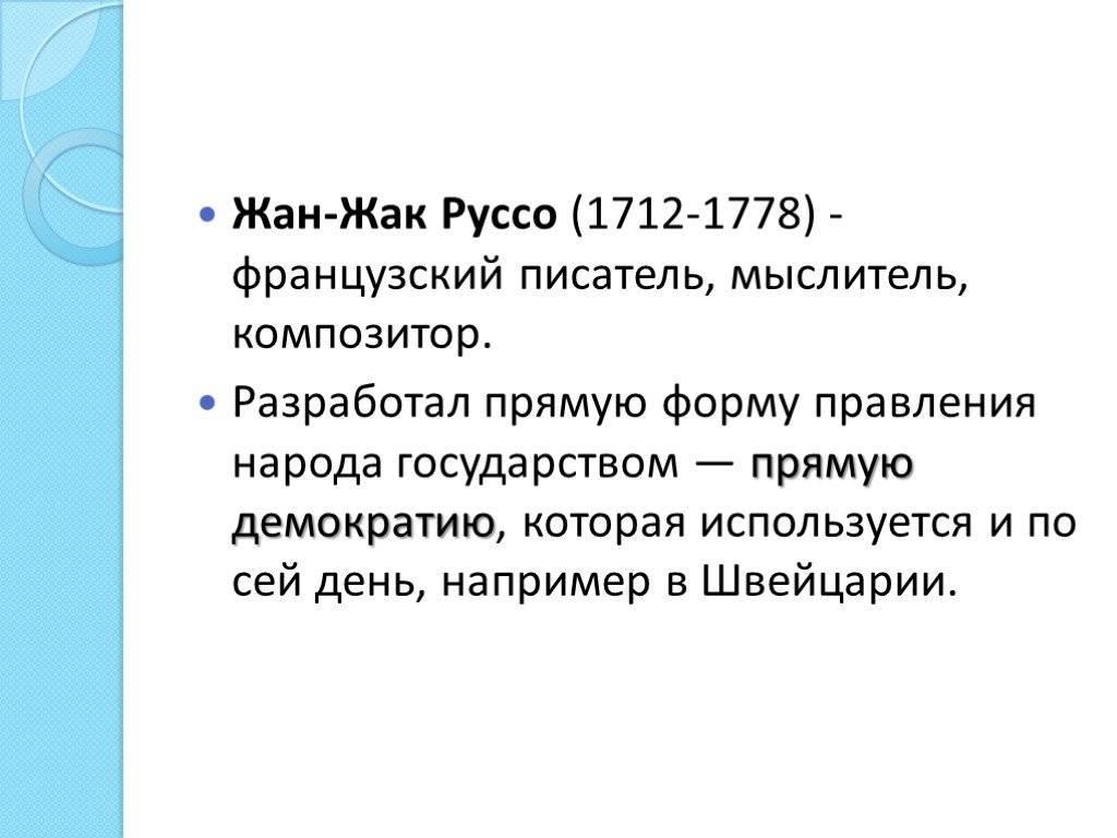 Читать книгу жан-жак руссо. его жизнь и литературная деятельность сергея николаевича южакова : онлайн чтение - страница 1