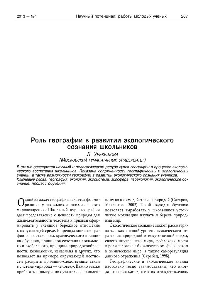 Читать книгу экологическая психология л. николаева : онлайн чтение - страница 6