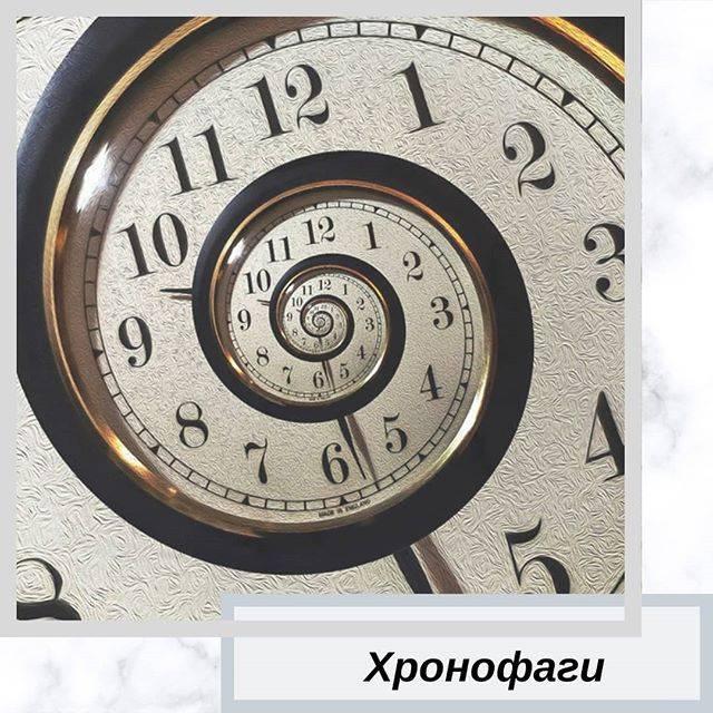 Поглотители времени-хронофаги