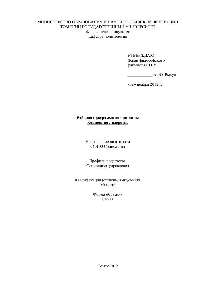 Курсовая работа - ведение подстроек. раппорт - психология