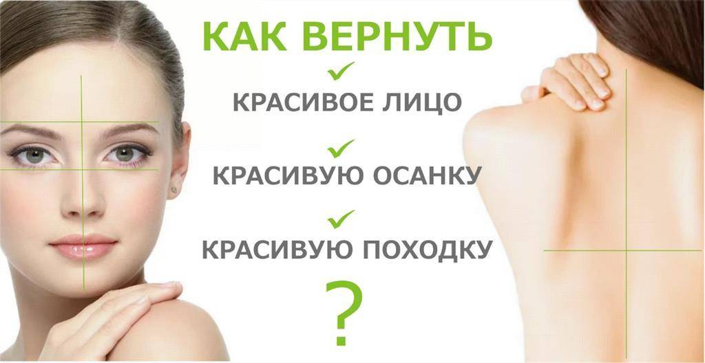Гигиена осанки: воспитание и коррекция