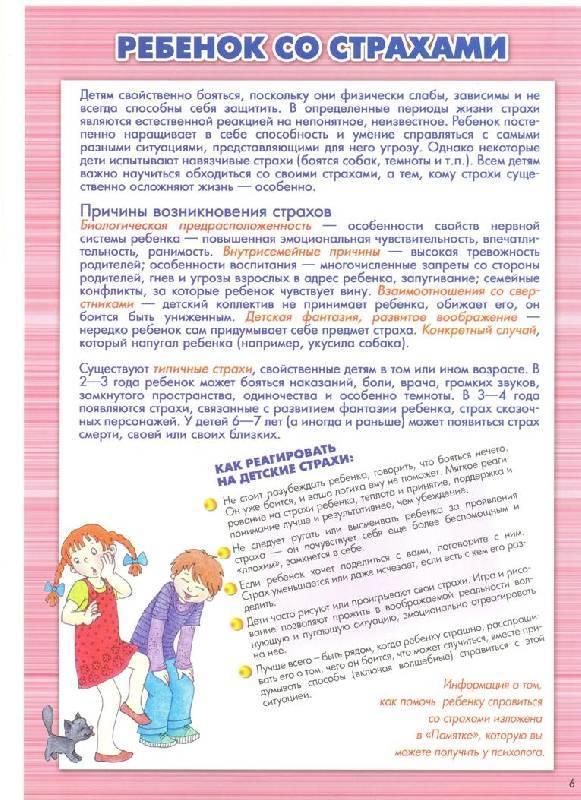 """Памятка для родителей по теме: """"секреты общения ребенка в семье"""""""