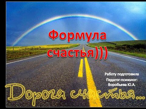 Психология счастливой жизни - главные принципы достижения счастья