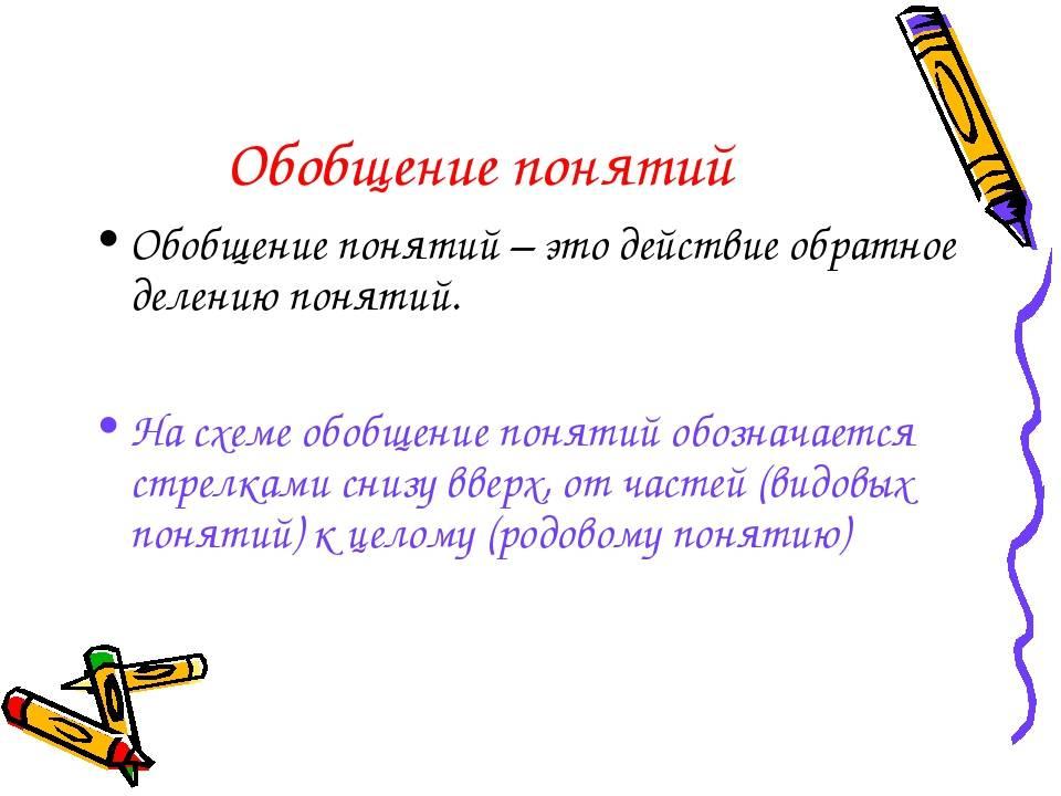 """Психодиагностическая методика """"обобщения-2010. форма а"""""""
