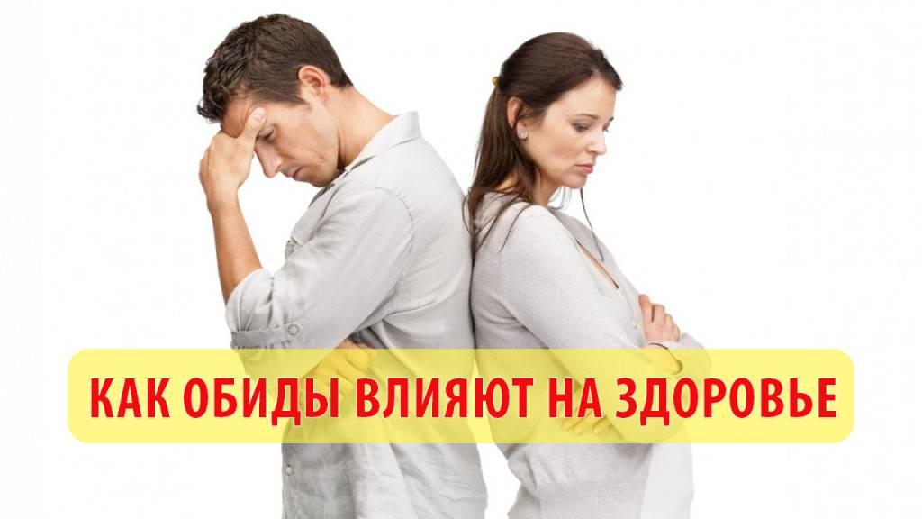 Обиженная женщина: как ей отпустить женскую обиду на любимого мужчину? как себя с ней вести?
