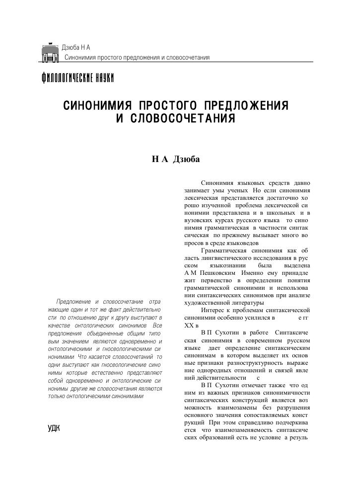 Договор и психология