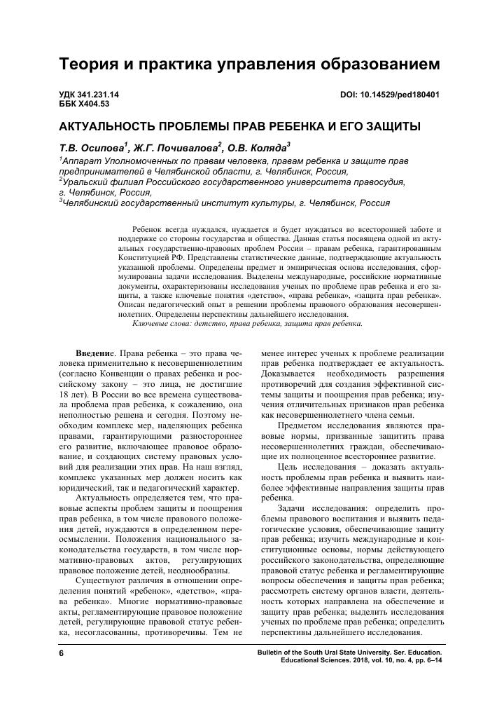Статья по правам ребенка | министерство юстиции российской федерации