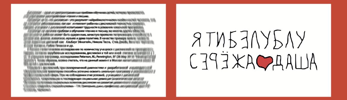 Как распознать дислексию: 14 шагов (с иллюстрациями)