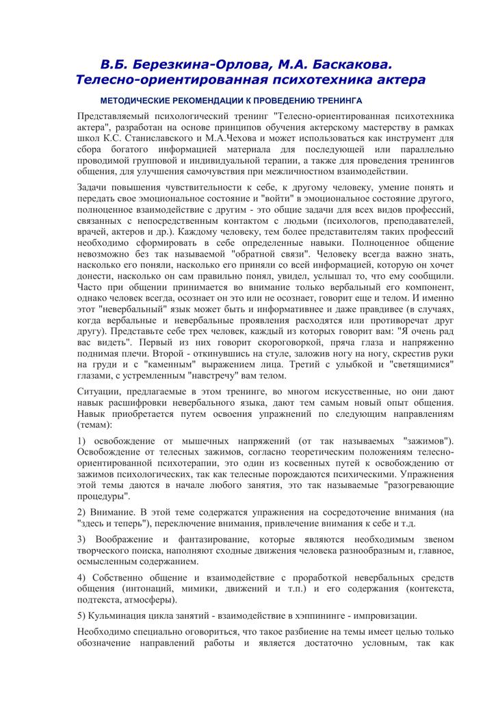Тренинг — википедия с видео // wiki 2