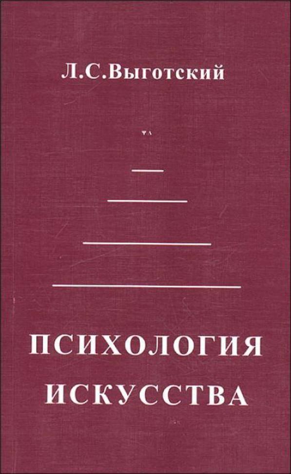Психология искусства — википедия переиздание // wiki 2