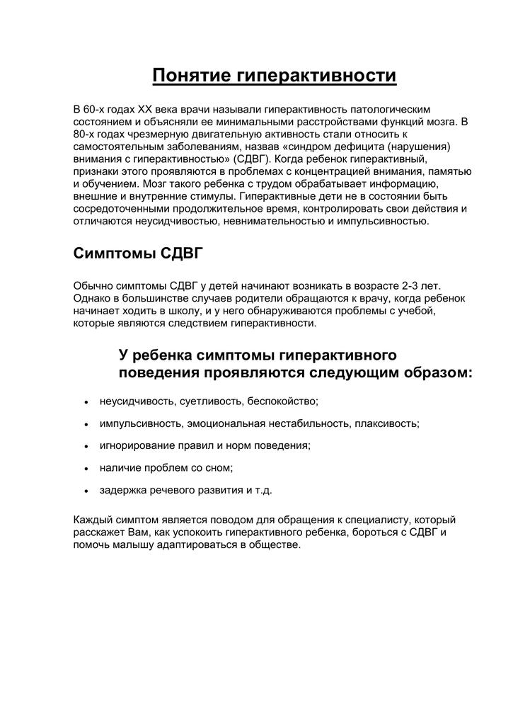 Советы психолога, что делать родителям, если ребенок гиперактивный – 9psy.ru