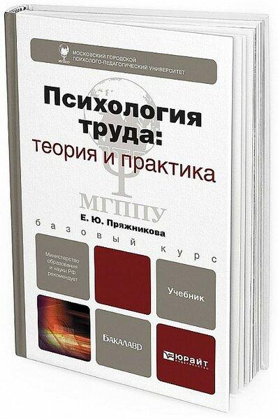 Формы научного познания (факт, проблема, гипотеза, теория) — студопедия