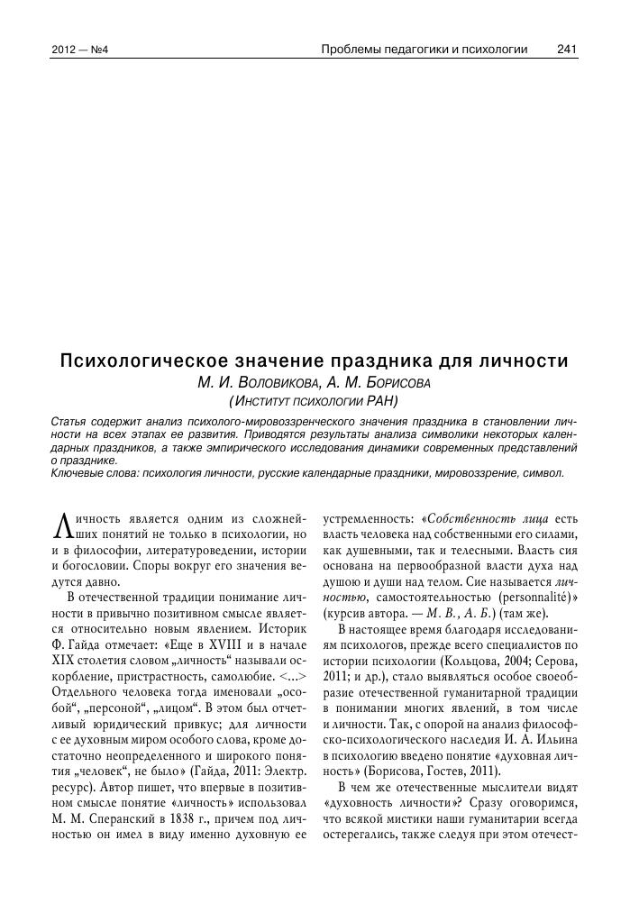 День психолога в россии когда отмечается? история праздника
