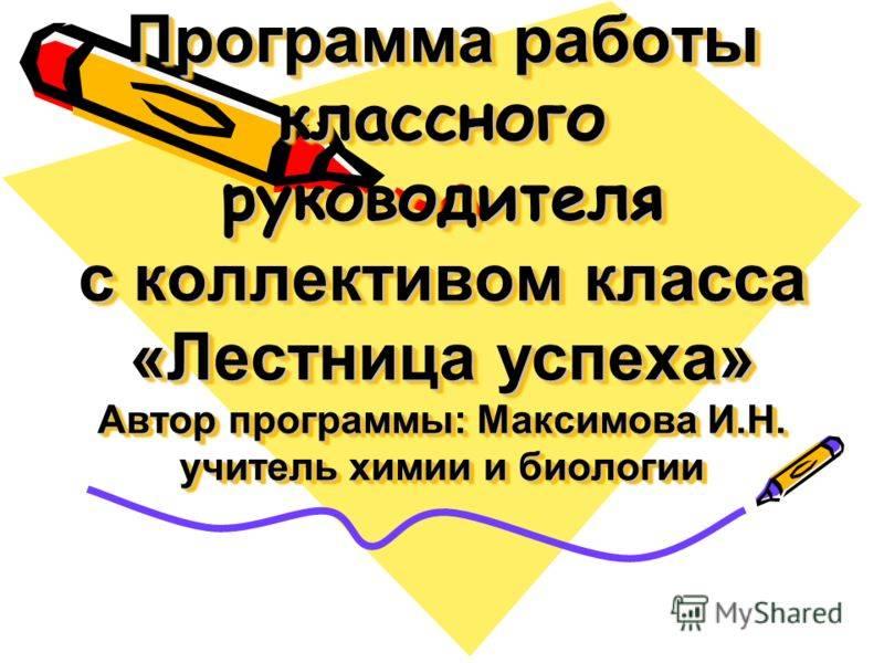 """Программа работы с учащимися 10 класса """"лестница успеха""""  - психологу, прочее"""