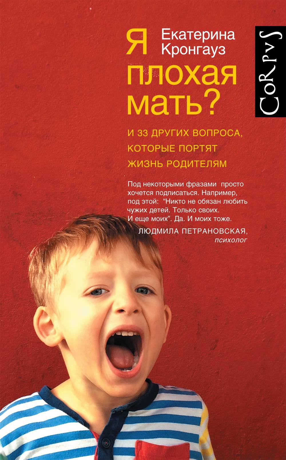 Мастер-класс по психологическому консультированию родителей