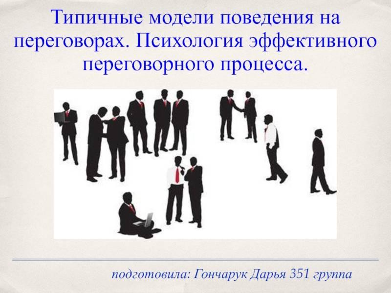 Социально-психологический проект – кузница лидеров — жесткие переговоры – по понятиям