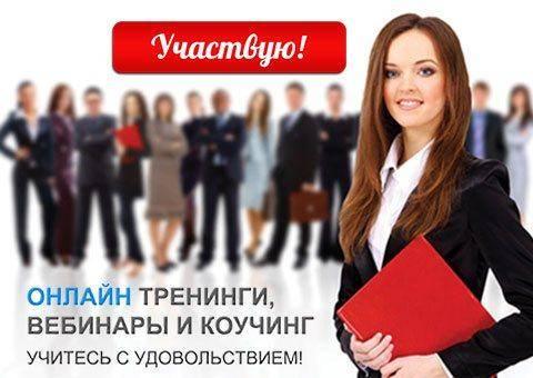 Тренинги уверенности всебе в москве. расписание тренингов. самопознание.ру