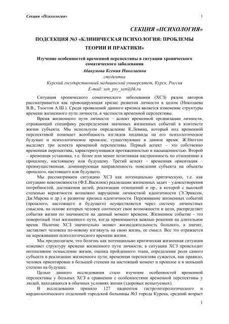 Психология: искажение информации проницательность - бесплатные статьи по психологии в доме солнца