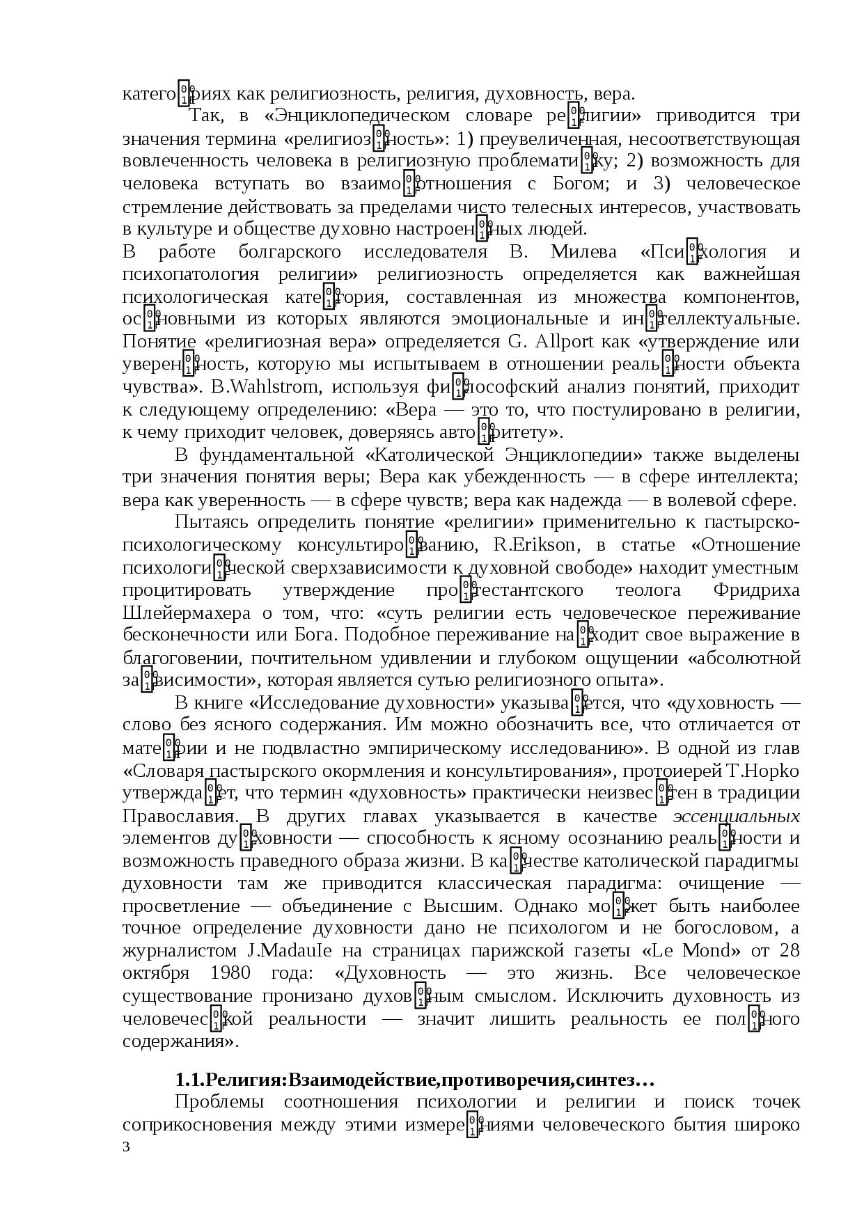 Интроекция (психология) википедия
