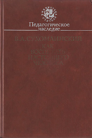 Януш корчак. биография для детей