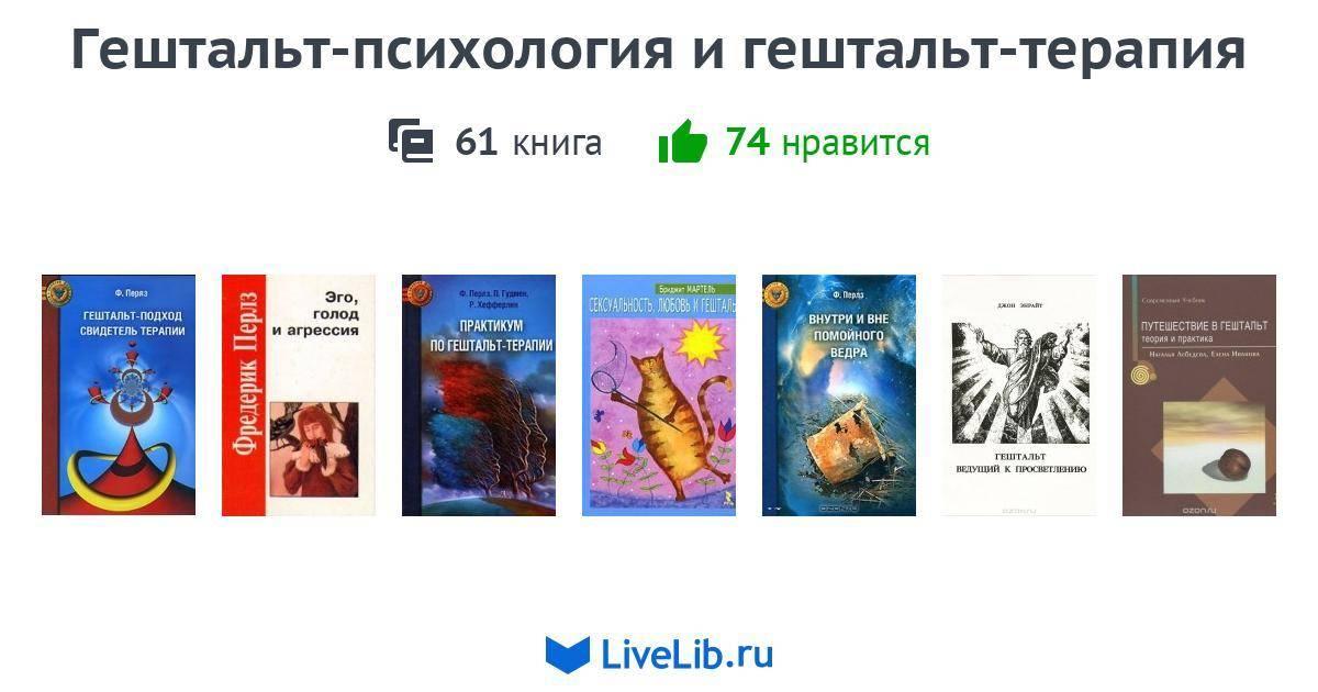Топ-15 книг по гештальт терапии