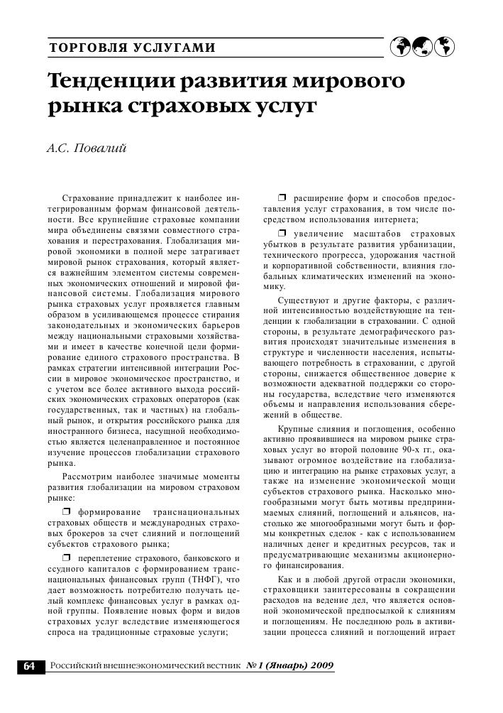 Психология: страховка - бесплатные статьи по психологии в доме солнца