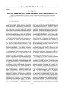 1) аскетизм. аскетизм как механизм психологической защиты был описан в работе а. фрейд «психология я - psfine.ru