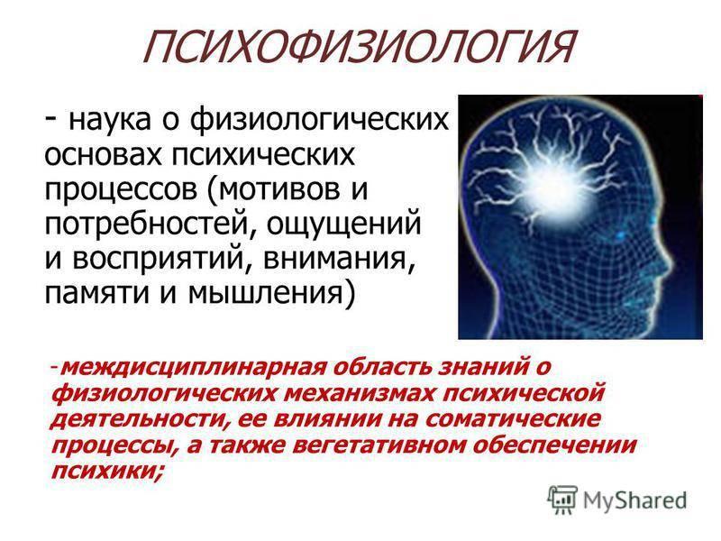 Психофизиология — википедия с видео // wiki 2