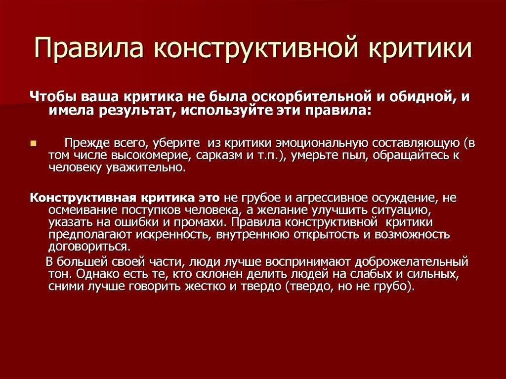 Что такое конструктивная критика – 9psy.ru