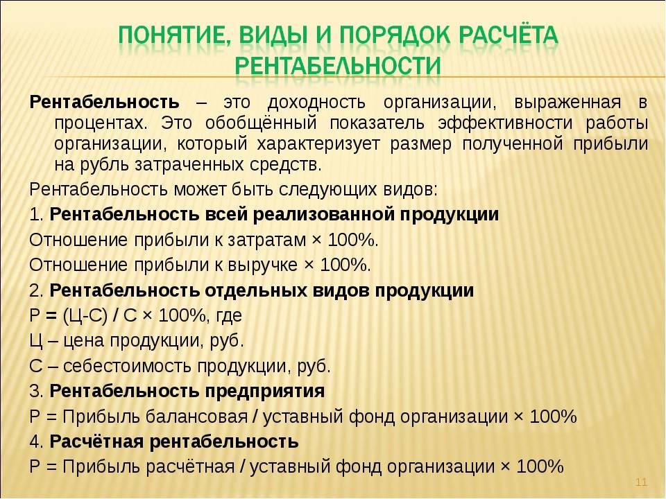 Рентабельность деятельности предприятия