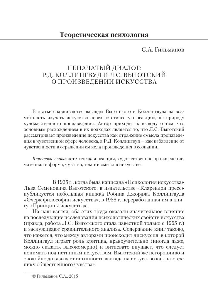 """Выготский л.с. """"психология искусства"""""""