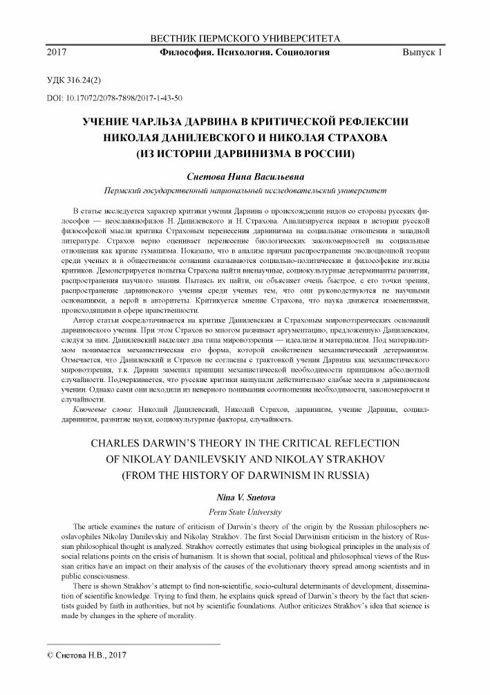 Интегральный дарвин: эволюция имораль