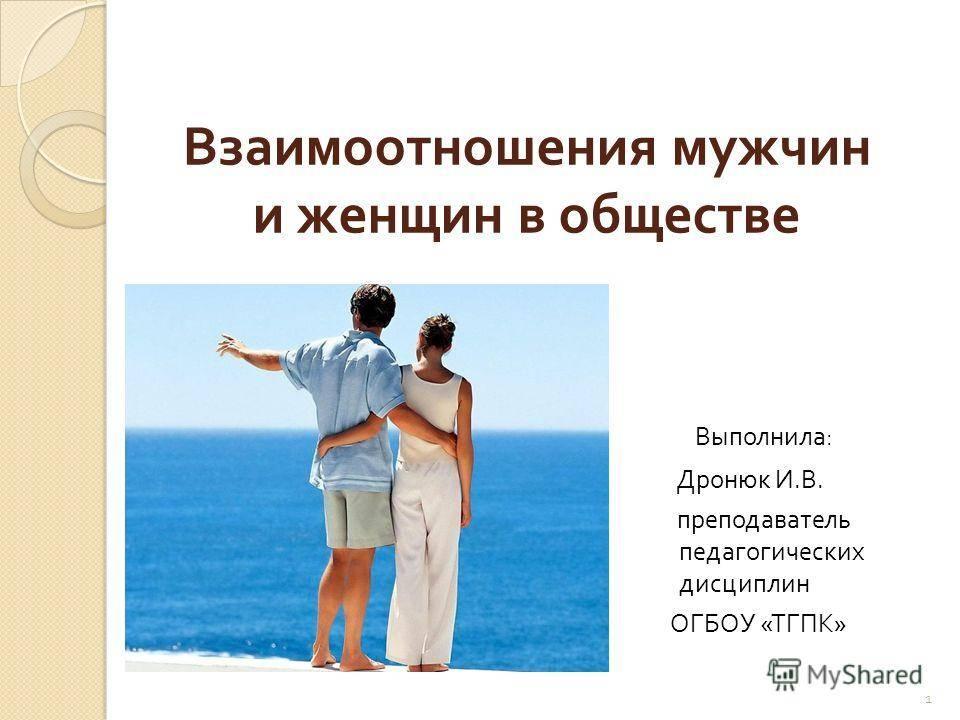 Сложные отношения - отношения, сложные отношения, мужчина и женщина, психология